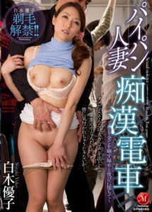 JUX-668 Shiraki Yuko Shaved Ban! ! It Fell To The Humiliation And Pleasure Expose