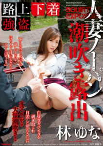 JUX-671 Street Underwear Robbery Married Woman Wearing No Underwear Squirting Exposed Hayashi Yuna