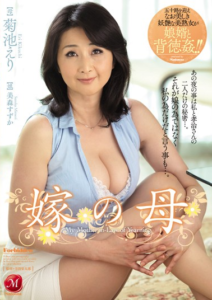 JUX-691 Daughter-in-law Of The Mother Eri Kikuchi