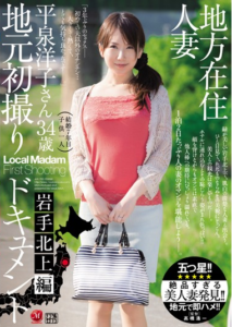JUX-700 Local Resident Married Local's First Take Document Iwate North Hen Hiraizumi Yoko
