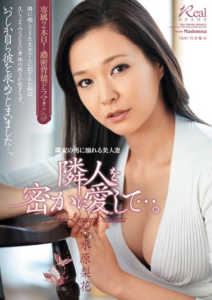 JUX-701 The Love … The Neighbor Secretly. Suwon Rika