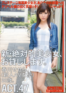 CHN-086 New Absolute Beautiful Girl, We Will Lend You. ACT.47 Chuncheon Sesera