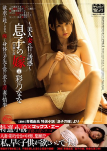XVSR-130 Sweet Daughter-in-law – Beautiful Wife Of Functional Novel Son Temptation – Ayano Nana