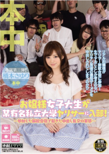 HND-197 Princess College Students Join The Club In A Certain Famous Private University Yarisa! Reality