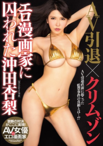 MIMK-044 Okita Anzunashi Was Trapped In AV Retirement × Crimson Erotic Cartoonist