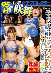 RCT-861 Busty Women Professional Wrestler SakiMai Contrition Of Danger Day Direct Hit!Deathmatch Cum Was Conceived!