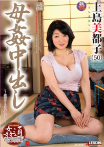 SPRD-883 Out In The Mother Fucking Mitsuko Ueshima