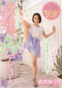 CND-178 Certain Physical Education University Rhythmic Gymnastics Section Born Soft Body Rookie AV Debut Yuri Takei