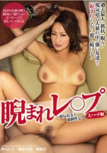 MIAD-913 Glared Been Les ○ Up Large Hard Hen Super Rebellious Woman And Forced Sexual Intercourse