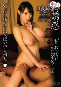 PGD-872 Elder Brother's Wife Invites A Medium Served Sister-in-law's Temptation ~ Obscene Tits – Kaho Shibuya