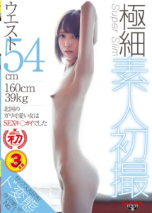 GDTM-135 Ultra-fine Northern Gully Cute Girl (waist 54cm) Amateur's First Shooting ~ 160cm39kg Was SEX Key ○ Guy –