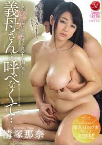 JUX-892 Not Yobe And Mother-in-law's … Wet With ~ Lust Mother-in-law And Son Of The Flesh-Kiyozuka Nana