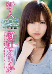 MXGS-630 Ichigobeni Rookie Erika – Real Figure!?Marshmallow Breasts Cosplayers Mystery, AV Debut!~