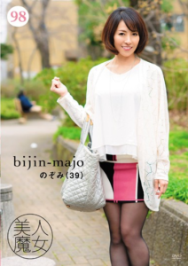 BIJN-098 Beautiful Witch 98 Nozomi 39-year-old