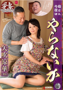 SPRD-889 Mother Do Not Do Tonight Yabuki Ryohana