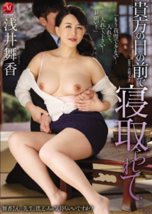 JUX-902 And Cuckold In Front Of Your Eyes …. Maika Asai