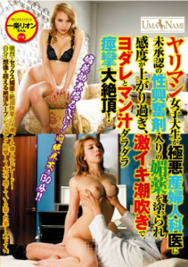 UMSO-071 Bimbo College Student Only Raise The Sensitivity Painted The Aphrodisiac Of Unapproved Sexual Stimulant Containing The Villainy Obstetricians