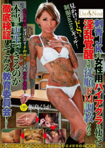 UMSO-072 Tattoo JK Really Thorough Verification By The Board Of Education Try What Can Be Retreaded After Using The Women's Viagra And Torture Obedience De M To Nasty Awakening! Iijima Sky