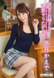 ABP-459 Her Older Sister Is, Temptation Spear Was Shy Daughter. Winter Months Maple
