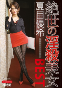 ASFB-203 Peerless Horny Killing Beauty Yuki Natsume 4 Hours BEST
