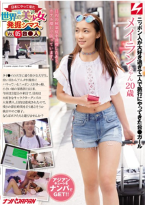NNPJ-167 Pretty Excavation Shimasu Of The World. Vol.05 Units
