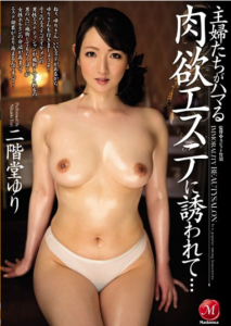 JUX-908 Been Invited To Carnal Este Housewives Addictive … Yuri Nikaido