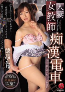 JUX-910 Openly Shame – Tokushima Collar That Evoke A Married Woman Teacher Molester Train-woman Of Instinct