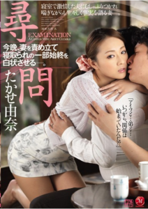 JUX-915 Questioning Tonight, To Confess The Whole Story Of The Cuckold Semetate His Wife -. Yuna Takase
