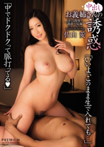 PGD-878 To Temptation In The Middle Served Sister-in-law's Temptation ~ Obscene Body Elder Brother's Wife – Ai Sayama