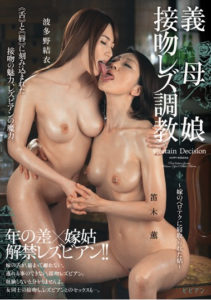 BBAN-098 Mother-in-law Was Cuckold To Beroteku Of Mother-in-law Daughter Kissing Lesbian Torture