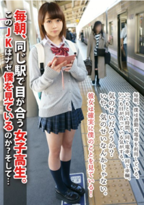 LOVE-286 Every Morning, High School Girls The Eyes Meet In The Same Station.Whether This JK Has Seen Me Why?