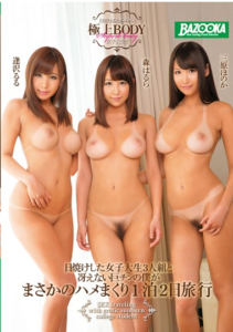 MDB-703 1 Night 2 Day Trip Aizawa Ruru Forest Halla Mihara Faint I Rolled Rainy Day Saddle Of Giant Chin Dull And Tanned Female College Students Threesome