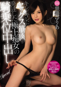 CJOD-034 Kirekkire To Sex Muscles Out In Cowgirl Of The Best Slut That Developed Satomi Yuria