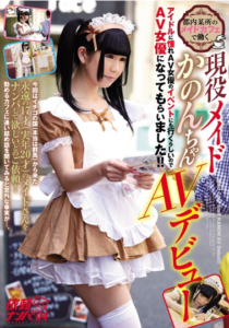 NNPJ-177 Since Seems To Go To AV Actress Of Events Longing To Active Duty Maid Kanon-chan AV Debut Idle To Work In The Maid Cafe