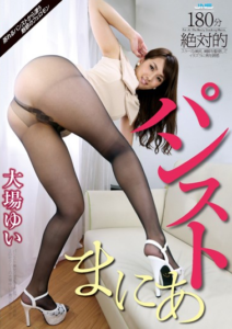 HXAD-020 Absolute Pantyhose Mania Yui Oba