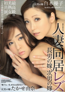 JUX-931 Married Woman Living Together Lesbian Chonan'noyome