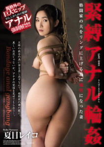 JUX-939 Wife The Husband Of Bondage Anal Gangbang Fighter Were Killed In Order To Raise The Ring Natsume Reiko