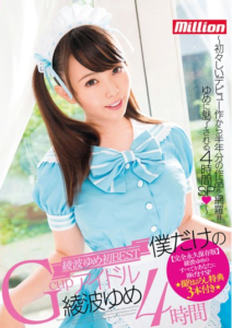 MKMP-105 I Only Of G-cup Idol Aya Wave Dream Four Hours To Take Down Extras With BEST