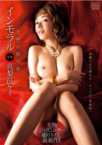 DVAJ-159 Immoral Immorality Of The Subject Kei Marimura