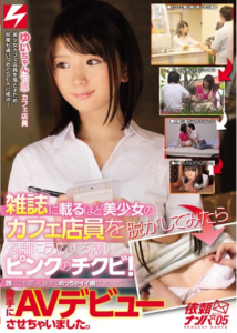 NNPJ-179 After About Try Nugashi The Beautiful Girl Of The Cafe Clerk Appear In A Magazine Of Pale Pink To Overreact Chikubi!