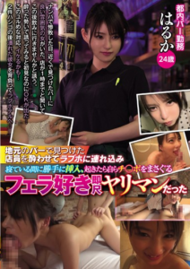 YRMN-030 Arbitrarily Inserted Between Sleeping Tsurekomi To Love Hotel So Intoxicating A Clerk Was Found At A Local Bar