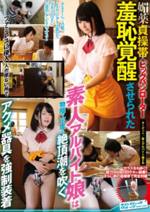 SVDVD-572 Amateur Part-time Job Daughter Was Allowed To Aphrodisiac Chastity Belt