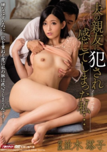 MEYD-212 I've Felt Committed To The Best Friend Of The Husband … Touko Namiki