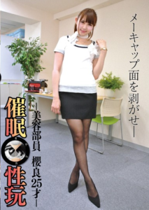 ANX-081 Hypnotic Toys – Beauty Staff Sakuraryo 25-year-old – Mochizuki Sakura