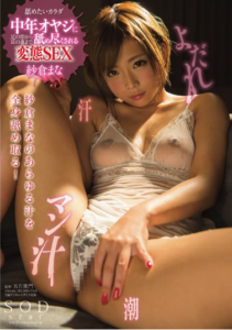 STAR-736 Mana Sakura Licked Want Transformation SEX To Be Exhausted Licking The Body Middle-aged Father From The Toes To The Back Of The Ear