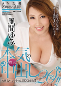 JUY-050 AV Actress 20 Years Of Challenge! !Yumi Kazama Really Authentic Pies 20 Shots!