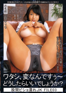 SERO-340 Me, Or Would I Do If Suu ~ Nde Weird?Crotch Bisho Wet JK FILE03 Aizawa Yurina