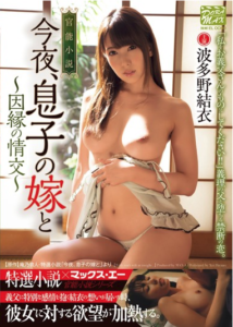 XVSR-186 Tonight, Of Fate And The Son Of The Daughter-in-law Intimacies ~ Yui Hatano