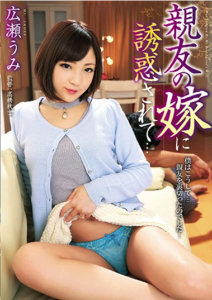 AYB-005 Been Tempted To Daughter-in-law's Best Friend … Sea Hirose