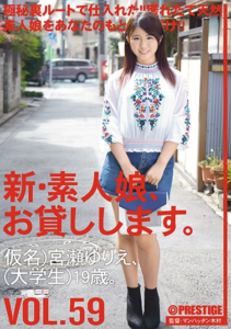 CHN-125 New Amateur Daughter, And Then Lend You. VOL.59 Yurie Miyase